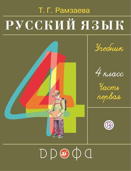Изображение Русский язык. 4 класс. Часть 1. Электронная форма учебника
