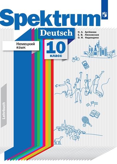 Изображение Артемова. Немецкий язык. 10 класс. Базовый и углублённый уровни. Электронная форма учебника