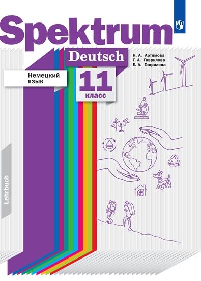 Изображение Артемова. Немецкий язык. 11 класс. Базовый и углублённый уровни. Электронная форма учебника