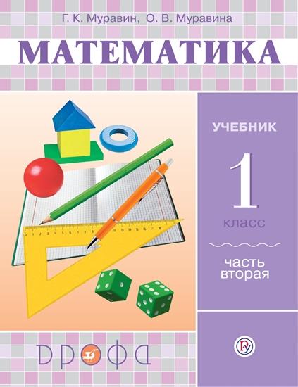 Изображение Математика. 1 класс. Часть 2. Электронная форма учебника