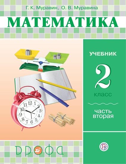 Изображение Математика. 2 класс. Часть 2. Электронная форма учебника