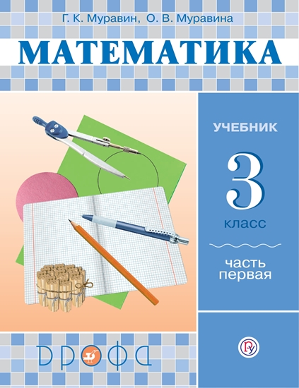 Изображение Математика. 3 класс. Часть 1. Электронная форма учебника