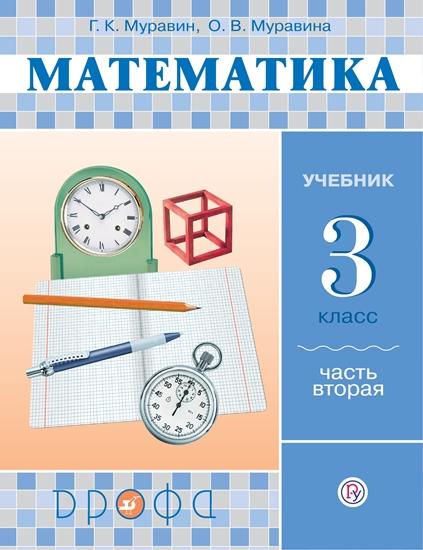 Изображение Математика. 3 класс. Часть 2. Электронная форма учебника