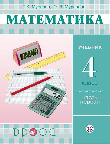 Изображение Математика. 4 класс. Часть 1. Электронная форма учебника