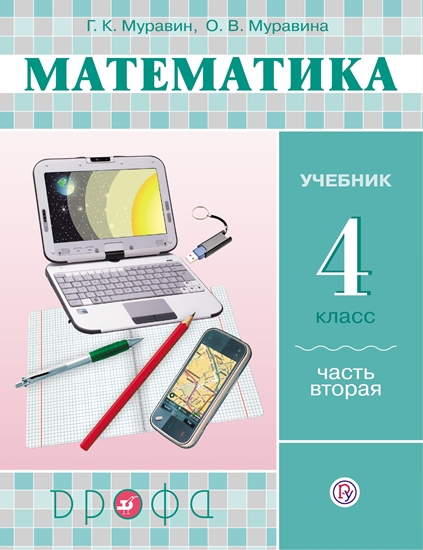 Изображение Математика. 4 класс. Часть 2. Электронная форма учебника