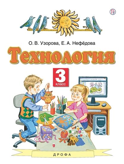 Изображение Технология. 3 класс. Электронная форма учебника