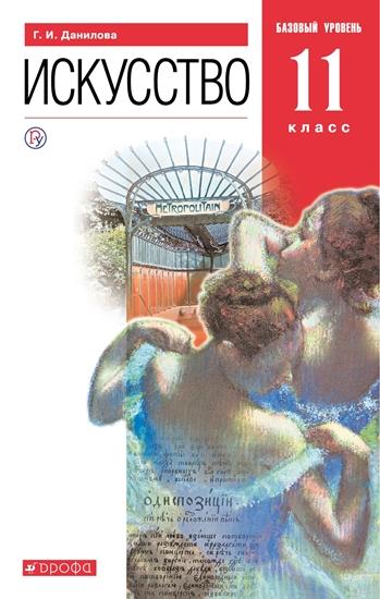 Изображение Искусство. Базовый уровень. 11 класс. Электронная форма учебника