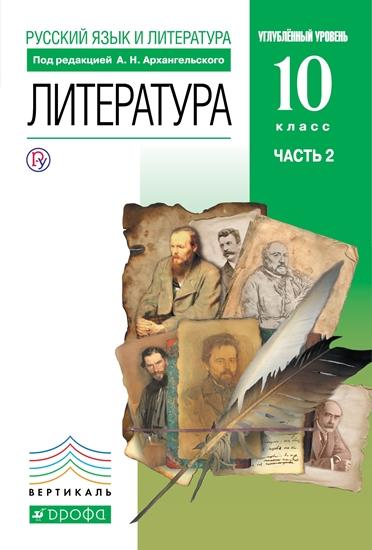 Изображение Литература. Базовый и глублённый уровни. 10 класс. Часть 2.  Электронная форма учебника