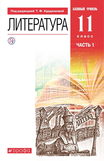 Изображение Литература. 11 класс. Часть 1. Электронная форма учебника