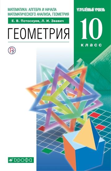 Изображение Геометрия. Углублённый уровень. 10 класс. Электронная форма учебника