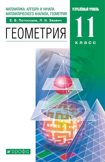 Изображение Геометрия. Углублённый уровень. 11 класс. Электронная форма учебника