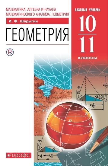 Изображение Геометрия. Базовый уровень. 10-11 классы. Электронная форма учебника