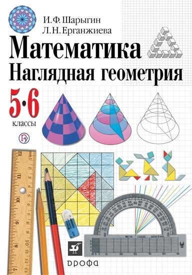 Изображение Геометрия. 5-6 классы. Электронная форма учебника