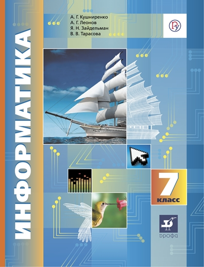 Изображение Информатика. 7 класс. Электронная форма учебника