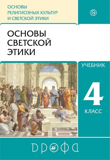 Изображение ОРКСЭ. Основы светской этики. 4 класс. Электронная форма учебника