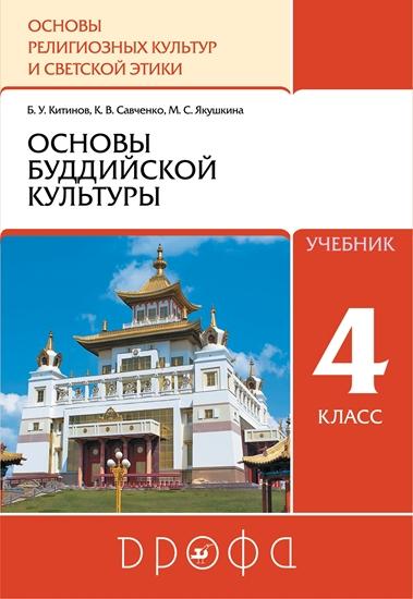 Изображение ОРКСЭ. Основы буддийской культуры. 4 (4-5) классы. Электронная форма учебника