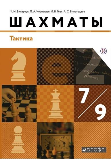 Изображение Шахматы. Тактика. 7-9 классы. Электронная форма учебника
