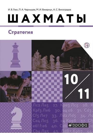 Изображение Шахматы. Стратегия. Базовый уровень. 10-11 классы. Электронная форма учебника