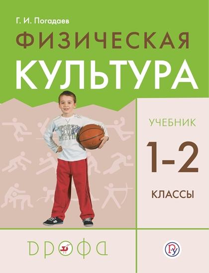 Изображение Физическая культура. 1-2 классы. Электронная форма учебника