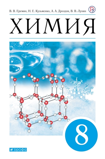 Изображение Химия. 8 класс. Электронная форма учебника