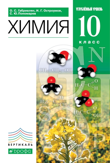 Изображение Химия. Углубленный уровень. 10 класс. Электронная форма учебного пособия