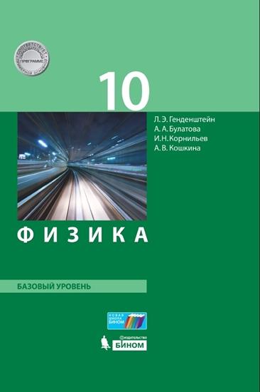Изображение Физика. 10 класс. Учебник. Базовый уровень