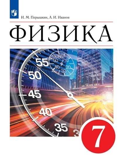 Изображение Физика. 7 класс. ЭФУ