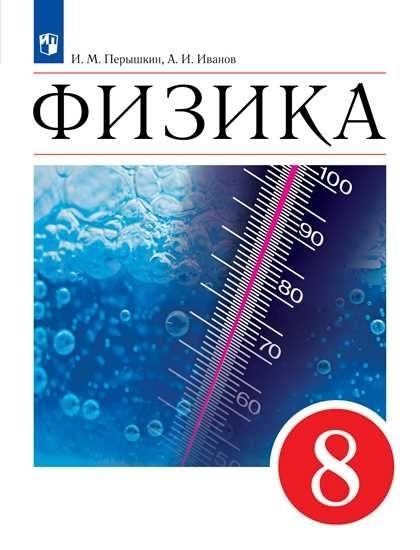 Изображение Физика. 8 класс. ЭФУ