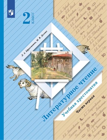 Изображение Литературное чтение. 2 класс. Хрестоматия. В 2 частях. Часть 1