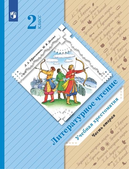 Изображение Литературное чтение. 2 класс. Хрестоматия. В 2 частях. Часть 2