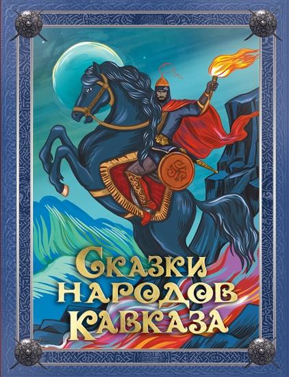 Изображение Сказки народов Кавказа.