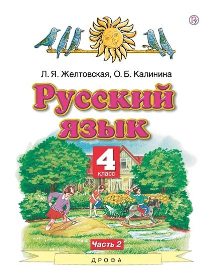 Изображение Русский язык. 4 класс. Часть 2. Электронная форма учебника