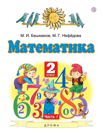 Изображение Математика. 2 класс. Часть 1. Электронная форма учебника