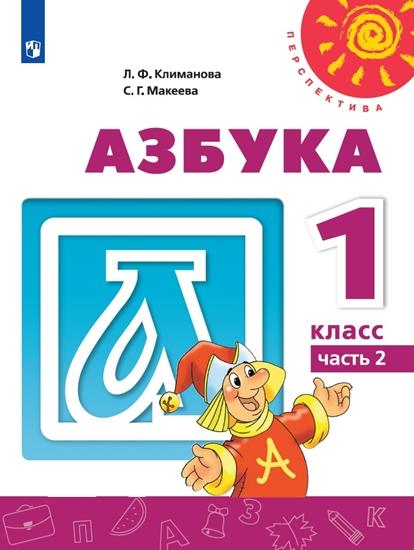 Изображение Азбука. Электронная форма учебника (полная версия). 1 класс. В 2-х ч. Ч.2