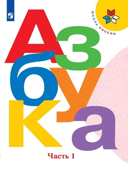 Изображение Азбука. Электронная форма учебника. 1 класс. В 2-х ч. Ч. 1