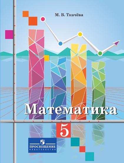 Изображение Математика. 5 класс. Электронная форма  учебника. Полная версия. Ткачёвой М.В.