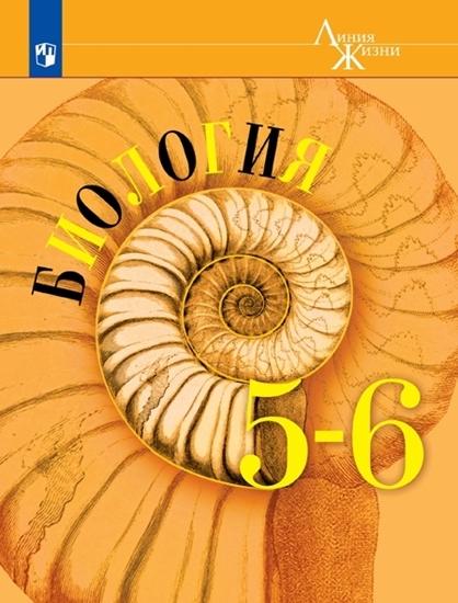 Изображение Биология. 5-6 классы. Электронная форма учебника