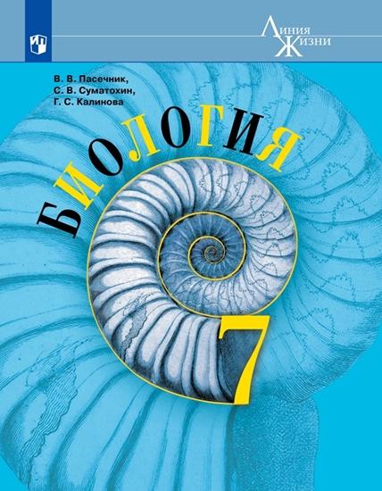 Изображение Биология. 7 класс.Электронная форма учебника