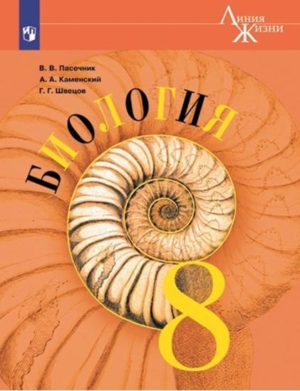 Изображение Биология. 8 класс. Электронная форма учебника