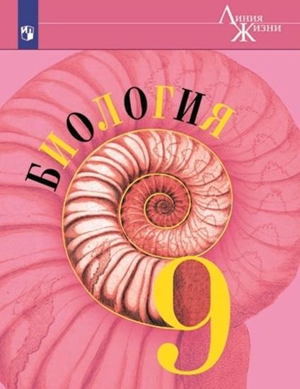 Изображение Биология. 9 класс. Электронная форма учебника