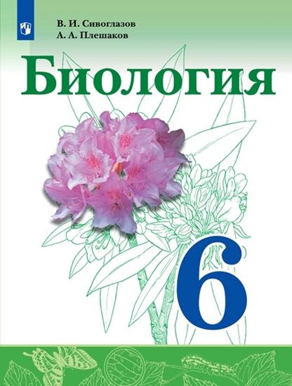 Изображение Биология. 6 класс. Электронная форма учебника