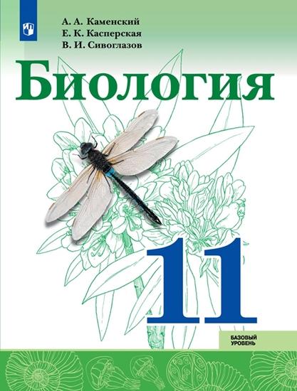 Изображение Биология. 11 кл. Электронная форма учебника