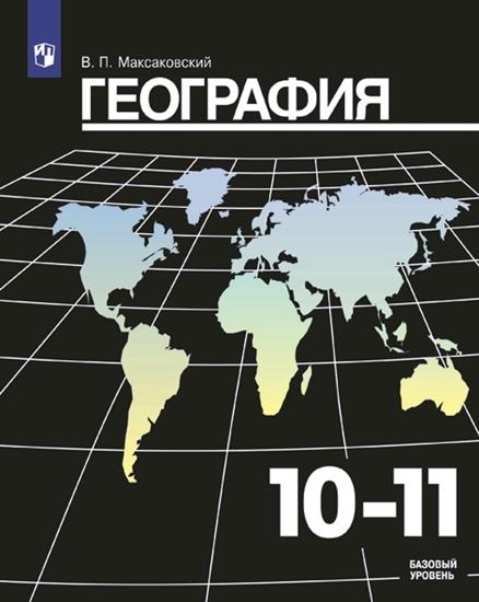 Изображение География. 10-11 класс. Электронная форма учебника Максаковского В.П.