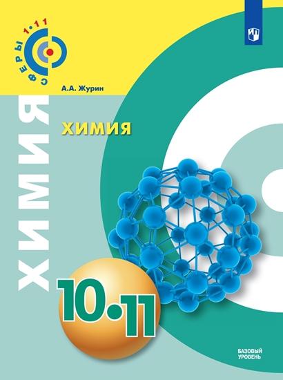 Изображение Химия. 10-11 класс. Базовый уровень. Электронная форма учебника