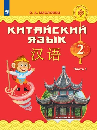 Изображение Китайский язык. 2 класс. В 2 частях. Часть 1. Электронная форма учебника