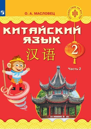 Изображение Китайский язык. 2 класс. В 2 частях. Часть 2. Электронная форма учебника