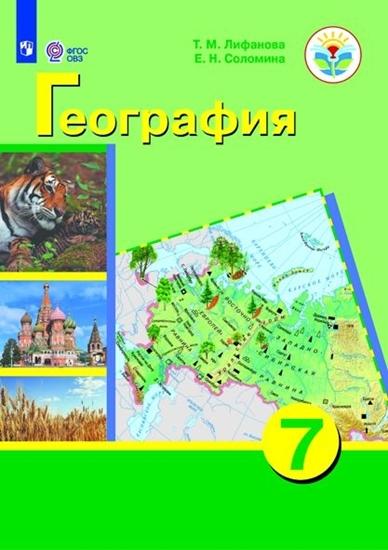 Изображение География. 7 класс (для обучающихся с интеллектуальными нарушениями). Электронная форма учебника Лифановой Т.М. и др.