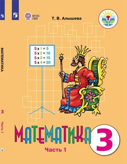 Изображение Математика. 3 класс. В 2 частях. Часть 1 (для обучающихся с интеллектуальными нарушениями). Электронная форма учебника Алышевой Т.В.