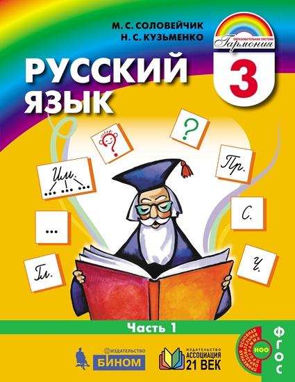 Изображение Русский язык. 3 класс. В 2 частях. Часть 1. ЭФУ