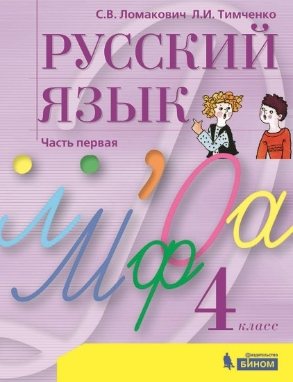 Изображение Русский язык. 4 класс (в двух частях). Ч. 1. Электронная форма учебника